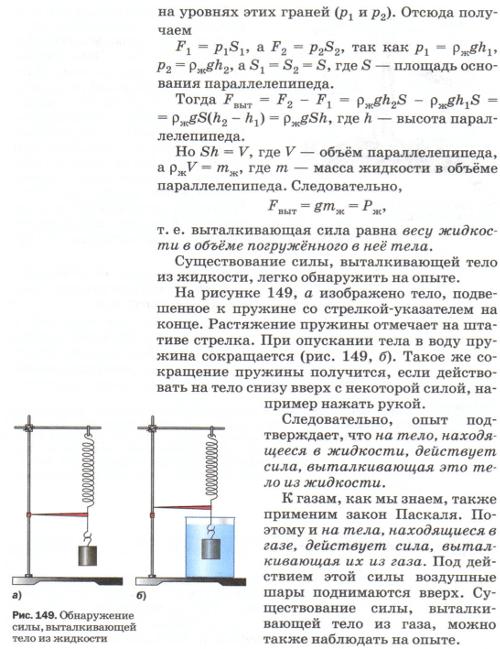 Физика 8 Класс Пёрышкин Учебник